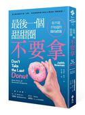 (二手書)最後一個甜甜圈不要拿:你不能不知道的職場禮儀