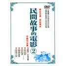民間故事電影2DVD (5部裝) 地獄天堂/聊齋誌異/虎姑婆/林投姐/鄭進一的鬼故事