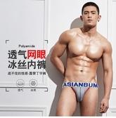 Asianbum2018新款冰爽冰絲T三角內褲男性感低腰撞色大囊袋丁字褲