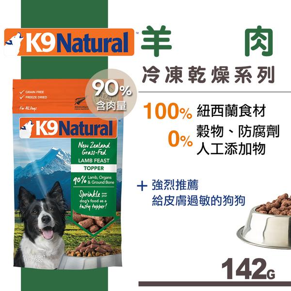 【SofyDOG】K9 Natural 冷凍乾燥狗狗生食餐 90% 羊肉  142g