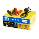 汽車電瓶充電器12V24V通用型純銅大功率修復智慧充滿自動停充電機  ATF 極有家