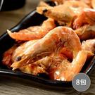 【愛上新鮮】卡拉脆蝦(原味/辣味/四川麻辣)8包