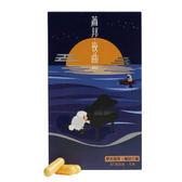 鴻參 蕭邦夜曲1001 草本膠囊 (30顆/盒)【杏一】