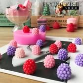 蠟燭材料包FLYINGFISH韓式香薰蠟燭裱花蠟燭野草莓小樹莓桑樹果模具-快速出貨