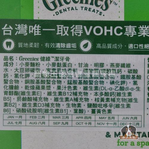 【寵物王國】Greenies健綠(原味)潔牙骨(27oz/765g)(迷你2-7kg)-96支入