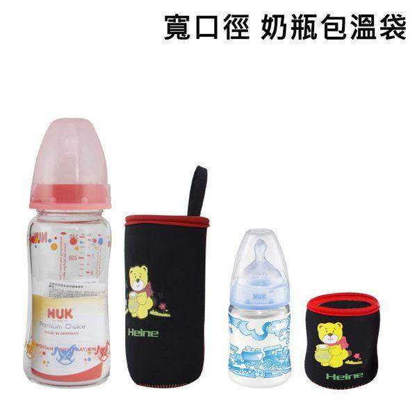 寬口徑專用 奶瓶包溫袋 媽媽包 嬰兒車 嬰兒座椅 嬰兒床 奶瓶 紗布巾 奶嘴 尿布