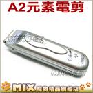 ◆MIX米克斯◆Element,元素A2電剪.