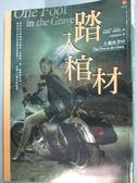 【書寶二手書T8/翻譯小說_LIO】女獵夜者02-踏入棺材_珍妮恩.佛斯特