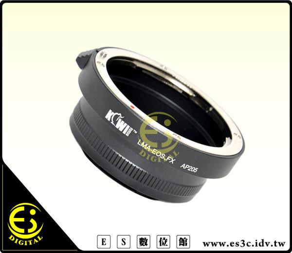 ES數位館 專業級 Canon EOS 系列 鏡頭 轉 Fuji X-Pro 1 X 系列 機身 專用 機身鏡頭 轉接環 KW59