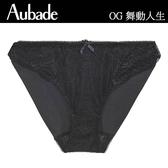 Aubade舞動人生S-XL蕾絲三角褲(黑)OG