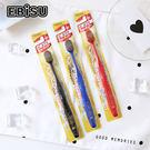日本 EBISU 極細雙倍植毛牙刷 B-196 牙刷 洗漱 軟毛 寬頭 居家 生活