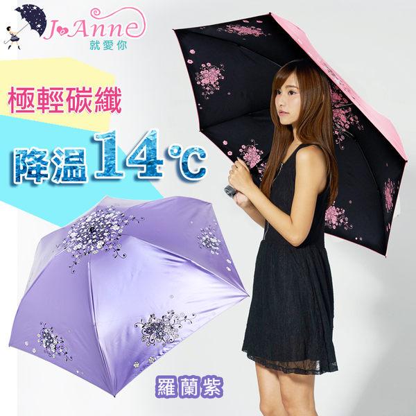 【JoAnne就愛你】降溫14度HANA超輕量碳纖色膠三折傘反摺傘防風抗UV晴雨傘B8034