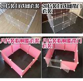 寵物圍欄 DIY魔片加粗鐵網寵物籠小寵兔子鬆鼠小型犬圍欄組裝貓籠房子別墅