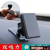 車載手機支架 曲面儀表臺磁吸強磁性納米吸盤式車載手機支架汽車用導航創意通用 優拓