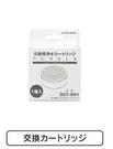 【麗室衛浴】日本進口KAKUDAI PURELA  水淨化蓮蓬頭濾芯  357-991 直徑60MM 厚度22MM