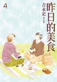 昨日的美食(04)【城邦讀書花園】
