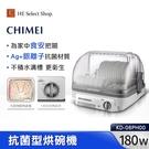 CHIMEI 奇美 抗菌型烘碗機 KD-06PH00 銀離子抗菌材質 台灣製造