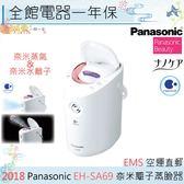 【一期一會】【日本現貨】日本 Panasonic 國際牌 EH-SA69 奈米離子蒸臉機 美顏機  SA69
