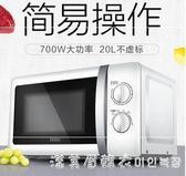 海爾微波爐家用小型迷你機械式轉盤智慧多功能燒烤一體 220vNMS漾美眉韓衣