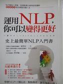 【書寶二手書T1/勵志_NHF】運用NLP,你可以變得更好_浦登記