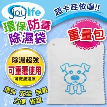 JoyLife 超值3入可重複防霉除濕袋~狗狗重量包240克