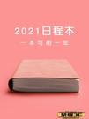 筆記本 2021日程本效率手冊365天計劃表年工作日歷本超厚月歷本記事本 榮耀3C