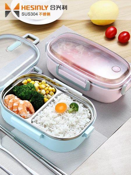 便當盒 304不銹鋼飯盒便當盒保溫便攜分隔簡約學生食堂上班帶飯帶蓋餐盒 【童趣屋】
