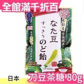 【小福部屋】日本 刀豆茶糖 80g 風味獨特 小朋友也可健康吃糖【新品上架】