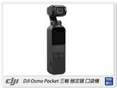 DJI OSMO Pocket 手持 三軸 口袋機 穩定器 手機雲台 錄影 攝影機(公司貨)