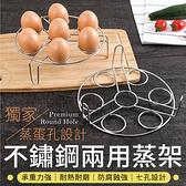 【G5004】《料理幫手!兩用蒸架》不鏽鋼兩用蒸架 蒸架 電鍋蒸架 雞蛋蒸架 蛋架 隔熱架 蒸盤