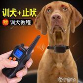 防狗叫止吠器電子電擊項圈大小型犬狗狗防叫器不傷狗遙控訓狗器 港仔會社