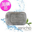 Jericho 天然平衡控油死海泥皂 125g 1入