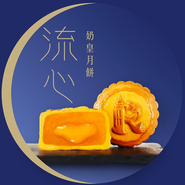 【紅頂穀創】流心奶皇月餅6入裝(有效期限21天)