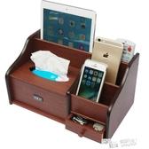 紙巾盒木質抽紙盒中式多功能家用客廳簡約茶幾桌面遙控器餐巾收納 魔法鞋櫃