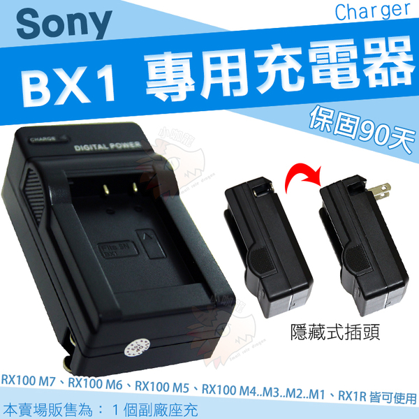 SONY NP-BX1 專用 充電器 座充 BX1 DSC-RX100 M7 M6 M5 M4 M3 M2 RX1 RX100 VII VI HX60V HX50V HX60 HX50