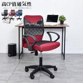 電腦椅 辦公椅 書桌椅 凱堡 凱特透氣網背電腦椅(3色) 台灣製 一年保固【A07002】