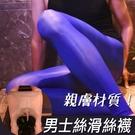 ×男性絲襪×男四季油亮性感絲滑九分情趣絲襪超薄透明打底連褲襪子【XH_9012】