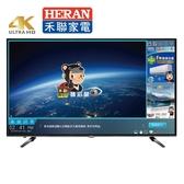 HERAN 禾聯 55型 4K 聯網 液晶顯示器+視訊盒 HD-55UDF28【附帶基本安裝】