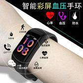 彩屏智慧手環運動睡眠監測手錶小米3代防水計步華為2   電購3C