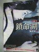 【書寶二手書T5/一般小說_HJF】罪檔案鎖命湖_鬼古女