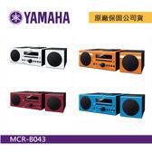 【限時結帳免萬+24期0利率】YAMAHA 山葉 桌上型音響 MCR-B043 藍牙音響 公司貨