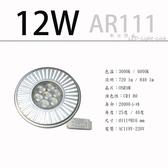 AR111 LED OSRAM晶片 12W CNS認證【數位燈城 LED-Light-Link】全電壓 含LED專用變壓器