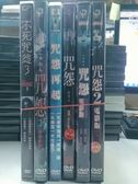 挖寶二手片-U07-194-正版DVD*日片【咒怨系列/套裝】-