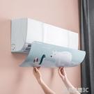 空調d擋風板嬰兒防直吹壁掛式防風罩通用坐月子款冷出風口遮風板YTL