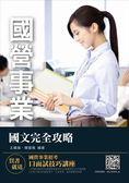 (二手書)【全新改版】國文完全攻略(國營事業招考適用)