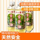 消毒抗菌香茅油/居家/外出消毒 抑菌 防疫 香茅油