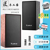 快速出貨【YAMA YA-2000】極品工藝木質喇叭 兩件式多媒體喇叭 USB電源/3.5mm音源孔可調音量-KT