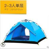 全自動帳篷戶外3-4人二室壹廳加厚防雨2人單人野營野外露營igo 曼莎時尚