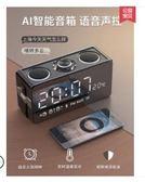 音響無線藍牙音箱超重低音炮迷妳手機車載戶外鋼炮智能音響小型家用收音機DF免運 維多