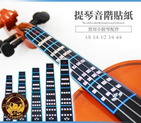 【小麥老師 樂器館】音階貼紙 音階貼 【A422】 把位貼紙 把位貼 音格貼紙 小提琴音階貼紙 GT58